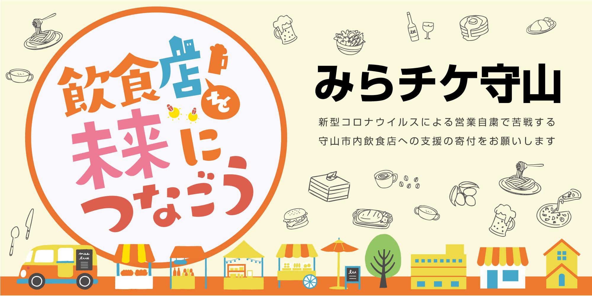 【みらチケ守山】守山市内飲食店緊急支援プロジェクト